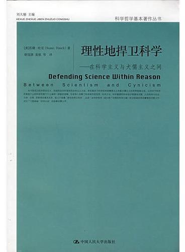 理性地捍卫科学——在科学主义与犬儒主义之间(科学哲学基本著作丛书)