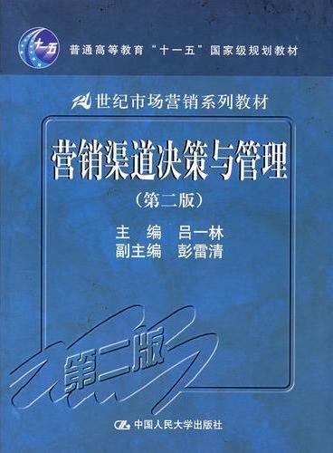 """营销渠道决策与管理(第二版)(""""十一五""""国家级规划教材;21世纪市场营销系列教材)"""