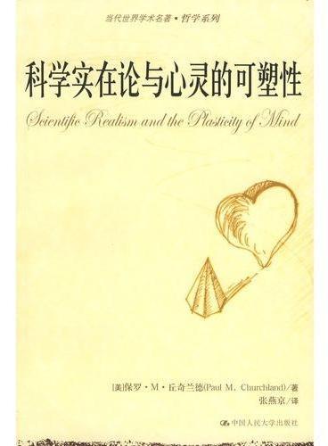 科学实在论与心灵的可塑性(当代世界学术名著·哲学系列)