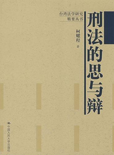 刑法的思与辩(台湾法学研究精要丛书)