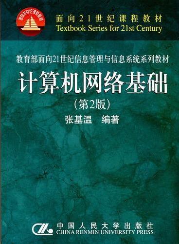 计算机网络基础(第2版)(教育部面向21世纪信息管理与信息系统系列教材;面向21世纪课程教材)