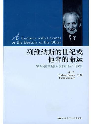"""列维纳斯的世纪或他者的命运——""""杭州列维纳斯国际学术研讨会""""论文集"""
