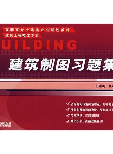 建筑制图习题集