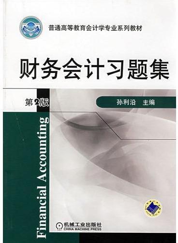 财务会计习题集(第2版)