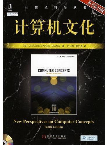 计算机文化(原书第10版 附光盘)