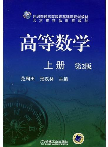 高等数学上册 (第2版)(配有电子课件、习题库)