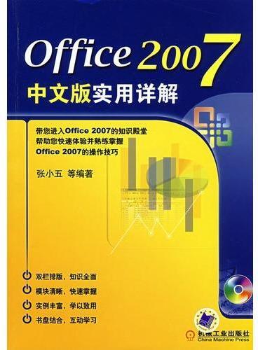 Office 2007中文版实用详解(附光盘)
