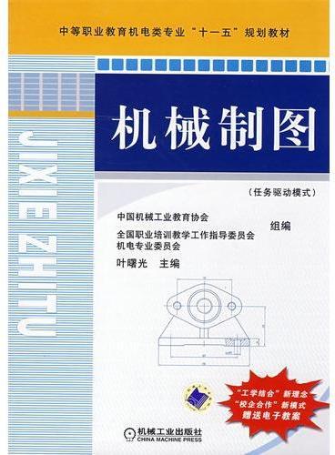 机械制图(任务驱动模式)