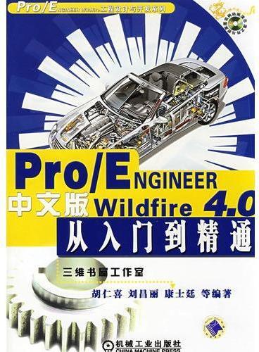 Pro/E NGINEER Wildfire 4.0中文版从入门到精通(附光盘)