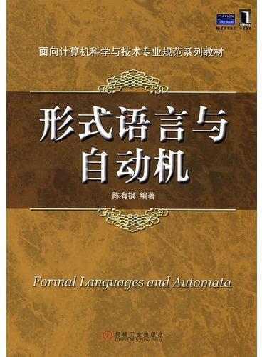 形式语言与自动机