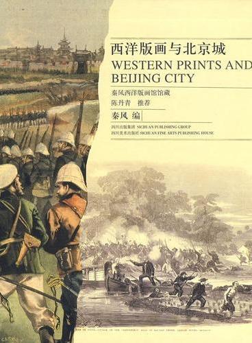 西洋版画与北京城
