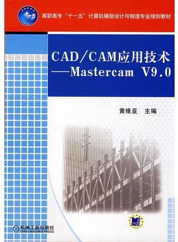 CAD/CAM应用技术——MastercamV9.0