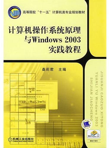 计算机操作系统原理与Windows 2003实践教程