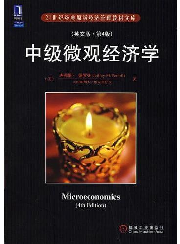 中级微观经济学(英文版.第4版)