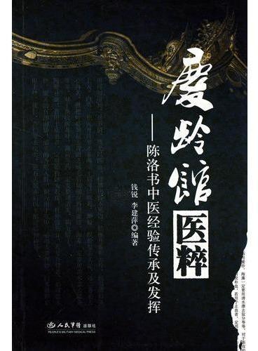 庆龄馆医粹.陈洛书中医经验传承及发挥