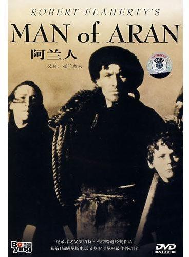 阿兰人(DVD)