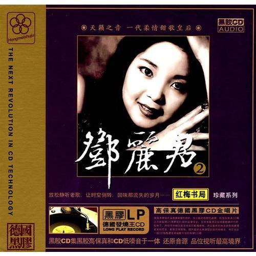 邓丽君2:珍藏系列(CD)