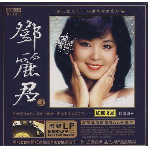 邓丽君3:珍藏系列(CD)