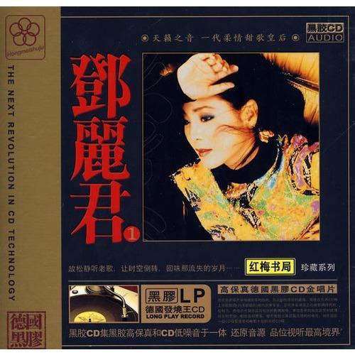 邓丽君1:珍藏系列(CD)