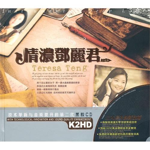 情浓邓丽君(2CD)