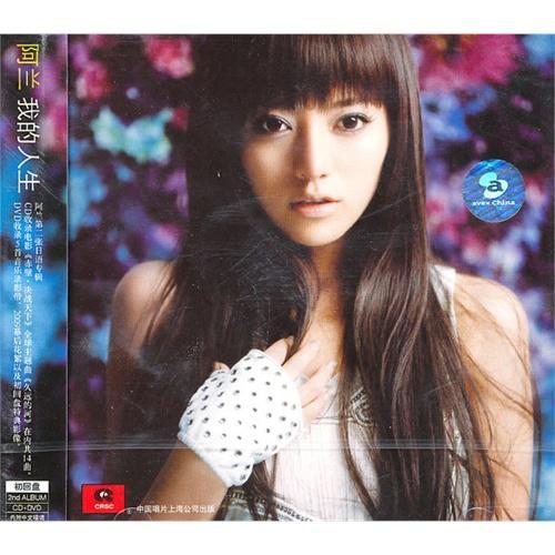 阿兰:我的人生(CD+DVD)