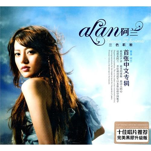 阿兰 兰色歌姬(CD)