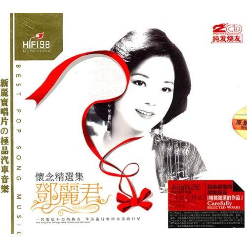 邓丽君:怀念精选集(2CD/DSD)