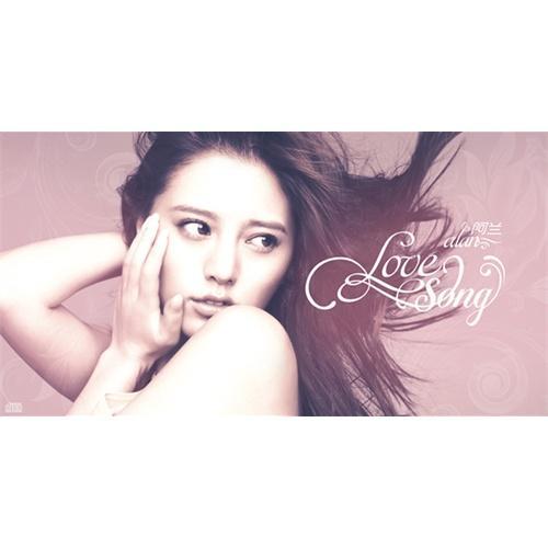 阿兰2012最新大碟《love song》(CD)