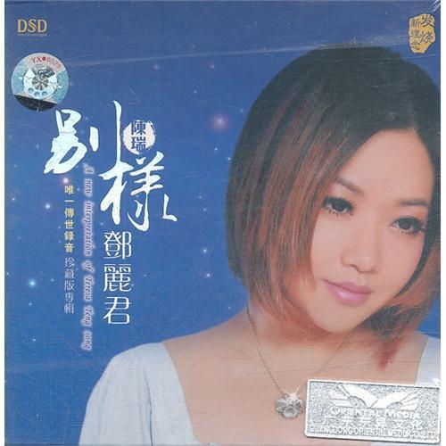 邓丽君:别样(CD)