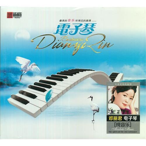 邓丽君电子琴(2CD)