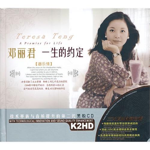 黑胶 邓丽君 一生的约定 器乐情2CD