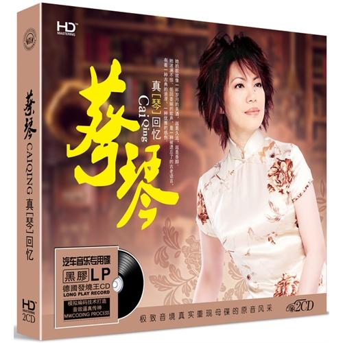 蔡琴:真琴回忆(无损音质 黑胶2CD)