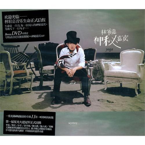 林宥嘉:神秘嘉宾? (CD+DVD)