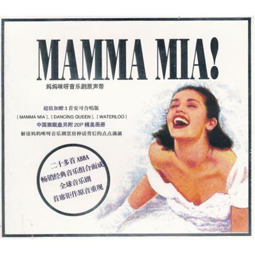 妈妈咪呀音乐剧原声带(14再版) (CD)