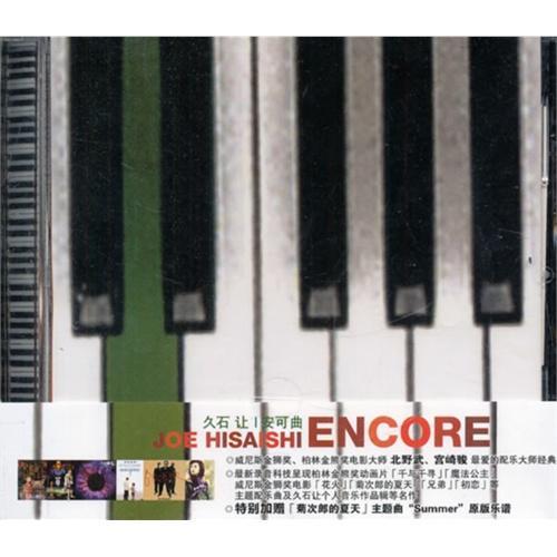久石让:安可曲(14再版) (CD)