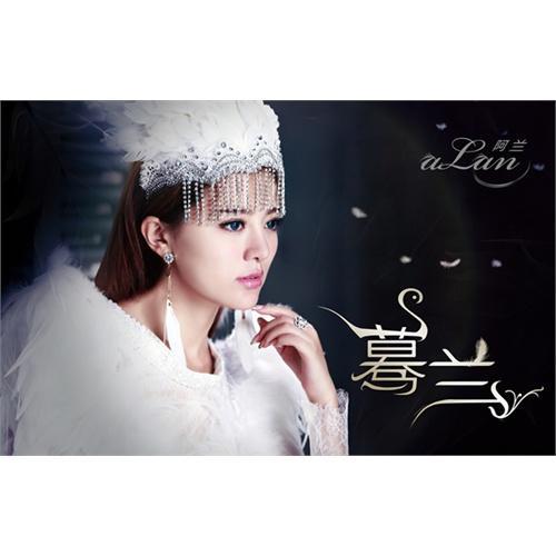 阿兰2014最新专辑: 蓦兰(CD)