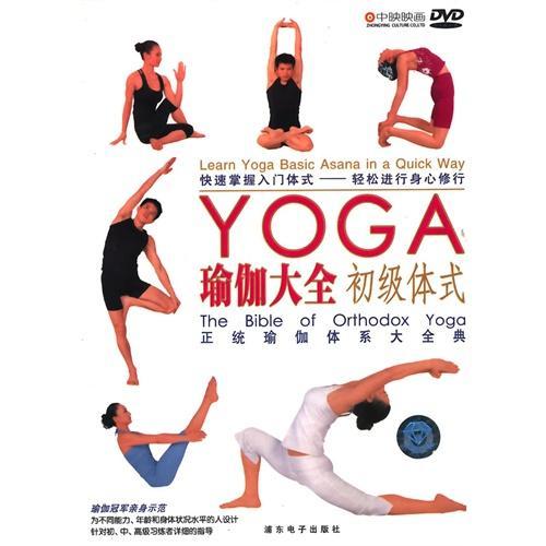 瑜伽大全初级体式 精装DVD