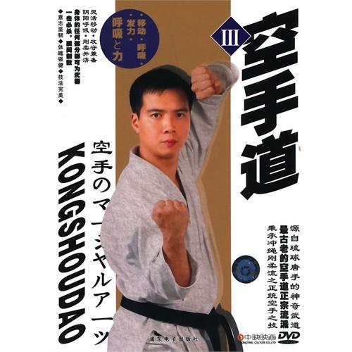 空手道III 精装DVD
