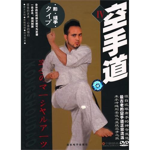 空手道IV 精装DVD