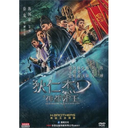 狄仁杰之神都龙王DVD 1*1