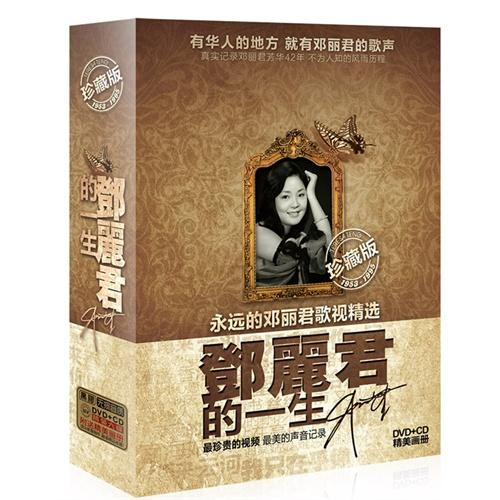邓丽君的一生:永远的邓丽君歌视精选珍藏版(黑胶5CD+1DVD)附精美画册
