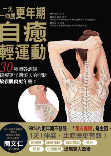 一天一伸展更年期自癒輕運動:30種體幹訓練,緩解更年期煩人的症狀,放鬆肌肉更年輕!