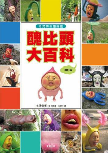 醜比頭大百科:奇異的生態圖鑑─ 增訂版