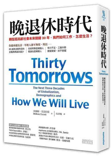 晚退休時代:轉型超高齡社會未來關鍵30年,我們如何工作,怎麼生活·