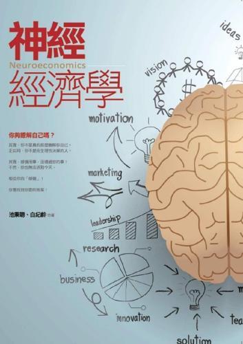 神經經濟學 Neuroeconomics