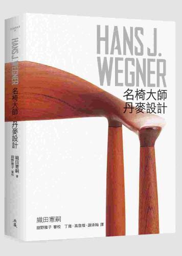 HANS J. WEGNER:名椅大師·丹麥設計