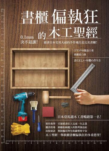 書櫃偏執狂的木工聖經:0.1mm決不退讓!跟著日本宅男大叔的手作魂打造完美書櫃!