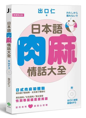 日本語肉麻情話大全(附出口仁老師「一般」+「戲感」語調MP3)