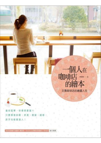一個人在咖啡店的繪本:文青咖啡店的繪畫人生