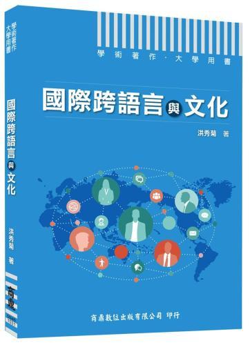 國際跨語言與文化